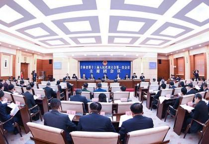 省十三届人大一次会议主席团举行第一次会议