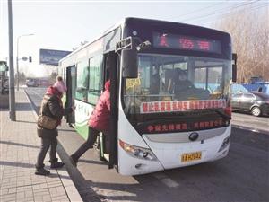 235路营运车辆新增6台 车隔缩短让市民寒风中少挨冻
