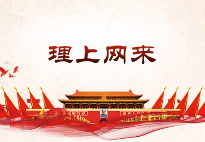 【理上网来·辉煌十九大】赵昌文、朱鸿鸣:对建设现代化经济体系的几点认识