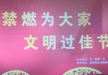 """【倡导】""""禁燃""""为大家 文明过佳节"""