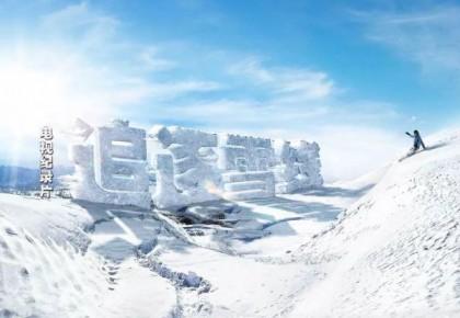 【从心出发,为雪到达】吉视出品纪录片《追逐雪线》本周六登陆央视