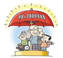 《长春市特困人员救助供养实施办法》出台实施 救助供养标准830元/人/月