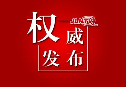 政协吉林省第十二届委员会主席、副主席简历