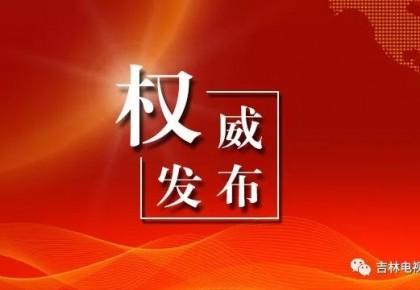吉林省第十三届人民代表大会常务委员会主任、副主任简历