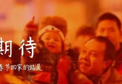 春运丨吉林至长春、北京加开动车!几点开,看这里!