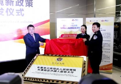 长春新区外国人永久居留身份证首发仪式1月2日召开