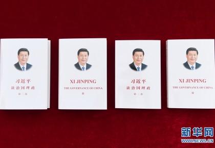 《习近平谈治国理政》第二卷全球发行突破1000万册