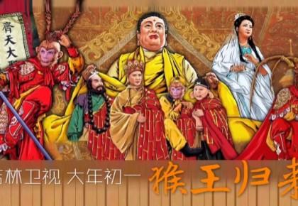 【回眸经典《西游记》】芳华常驻30载 新春猴王再归来!