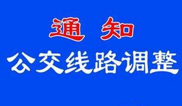 """公交加车助力""""春运"""" 长春市公共交通有调整"""
