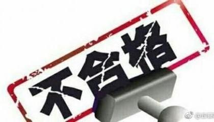 吉林省食品药品监督管理局 抽检不合格样品10批次