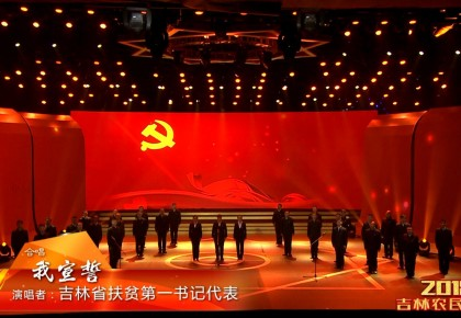 吉林省扶贫第一书记代表合唱《我宣誓》