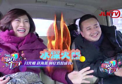 【春晚预热】海燕&YSL:喜剧大咖登陆吉视春晚,您的笑点我们承包了!