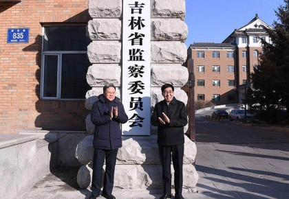 吉林省监察委员会挂牌成立 巴音朝鲁出席并揭牌