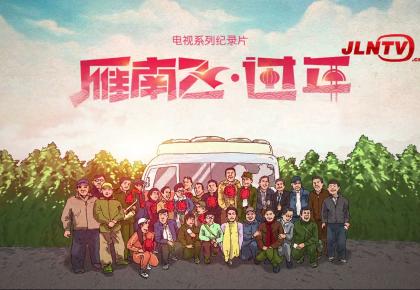 吉视出品纪录片《雁南飞·过年》2月14日将在央视纪录频道播出