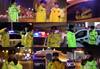 【安全出行】长春交警春节期间全力保安全 保畅通 查处50名酒驾者
