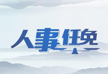 吉林省人民政府关于干部任免的通知