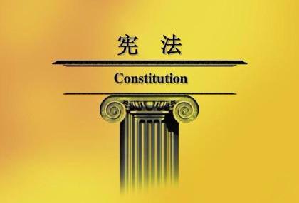 新华网评:读懂这三句话,就能理解修宪