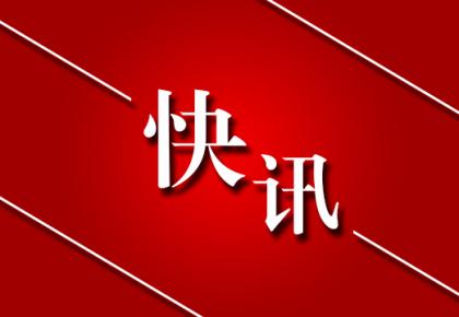快讯|吉林市城区各学校明天因暴雪停课一天