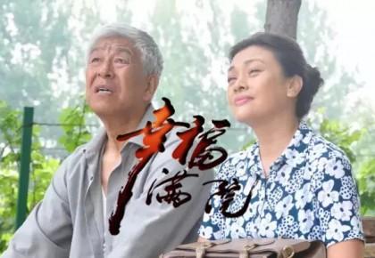老戏骨史可、张洪杰《幸福满院》上演黄昏恋!