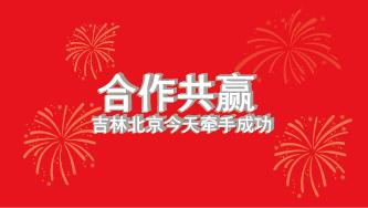 吉视H5|合作共赢 吉林北京今天牵手成功!