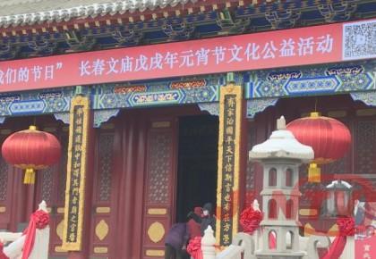 【元宵节】逛文庙猜灯谜 传统文化魅力多