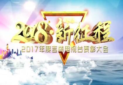 《2018·新征程》——2017年度吉林电视台表彰大会
