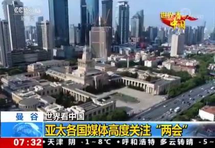 【世界看中国】亚太各界:中国发展为全球带来信心