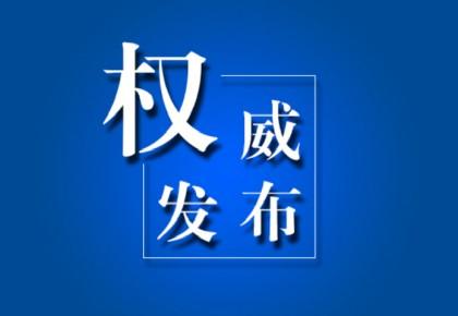中共中央关于深化党和国家机构改革的决定(全文)