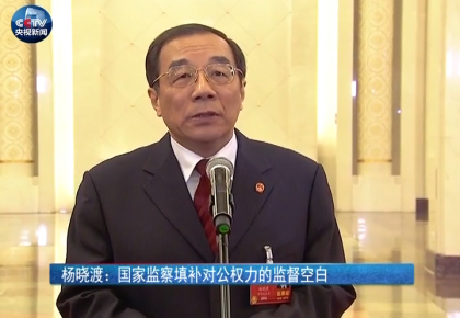 【部长通道】杨晓渡:国家监察填补对公权力的监督空白
