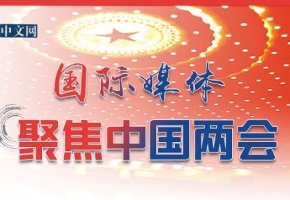 国际媒体聚焦中国两会