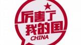 人民日报:中华民族伟大复兴的影像铭文