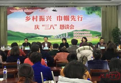 """吉林省妇联举办庆三八""""乡村振兴 巾帼先行""""主题活动"""
