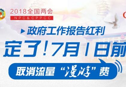 """政府工作报告红利来啦!7月1日前取消流量""""漫游""""费"""
