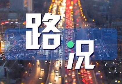 【高速路况】截至13:10 吉林高速最新路况