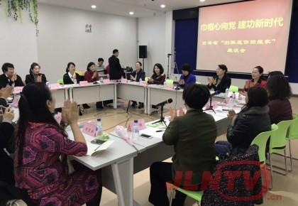 """网约姐妹  共庆""""三八""""  ——吉林省""""妇联邀你回娘家""""活动纪实"""