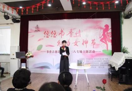 """吉林省妇联举办""""悠悠书香情  魅力女神节""""三八专场主题活动"""