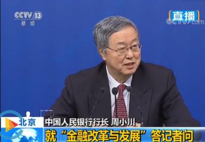 周小川谈金融业对外开放:中国胆子可以大一些