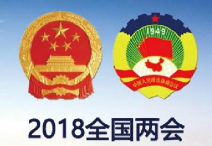 """3月10日:人代会继续审议""""两高""""报告 政协举行第三次全体会议"""