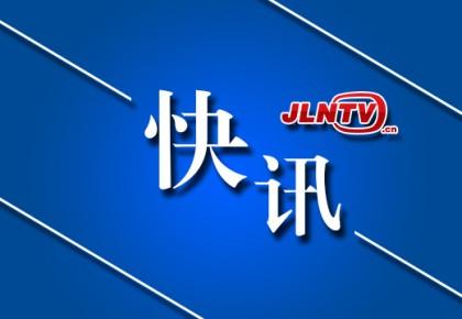 吉林松原市宁江区发生3.0级地震