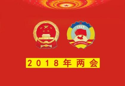 张庆黎等24名同志当选十三届全国政协副主席