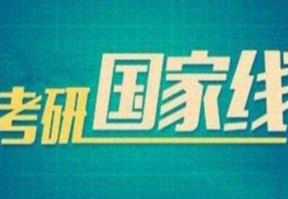 快讯!2018年考研国家线发布