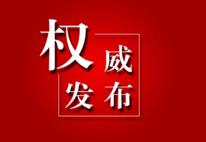 栗战书当选为十三届全国人大常委会委员长