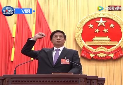 视频:栗战书进行宪法宣誓