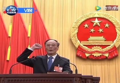 视频:王岐山进行宪法宣誓