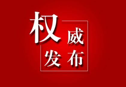 习近平签署主席令任命李克强为国务院总理