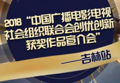 """2018""""中广联 创优创新获奖作品宣介会""""——吉林站"""