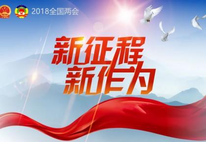 奋力开启新时代伟大征程——新一届国家机构和全国政协领导人员产生纪实