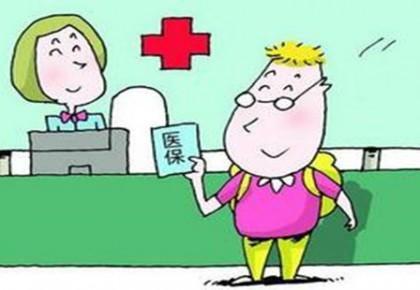 违规降低住院起付线将取消医保服务资格
