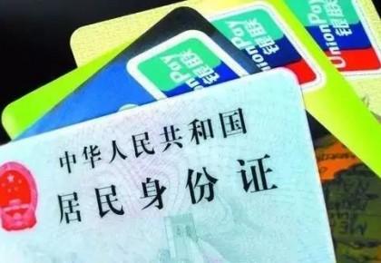 央行将开展银行联网核查失效居民身份证信息试点工作