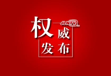 春运期间全省公安交警部门工作成果报告会
